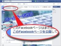 「このFacebookページを公開」リンクをクリックすると即公開される