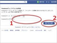 希望のユーザーネーム(URL)を入力して、「選択可能か確認」ボタンを押す