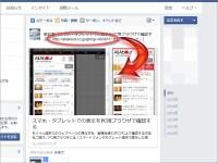 URLを打つと、そのページの紹介文や画像が表示される