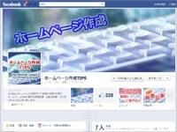 公開しているサンプルFacebookページ