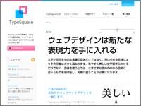 たくさんの美しい日本語フォントを利用できるウェブフォントサービス「TypeSquare」