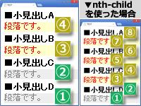 :nth-last-of-type(左側)と、:nth-last-child(右側)では、カウントする対象が異なる