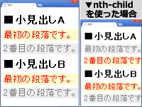 :nth-of-type疑似クラスの例