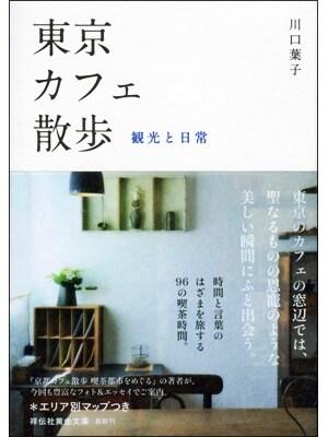 文と写真・川口葉子(祥伝社880円)