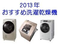 2013年おすすめ洗濯乾燥機