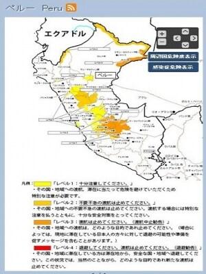 南米ペルーの危険情報レベルマップ。危険度はレベルごとに色分けされている(外務省海外安全ホームページより転載、情報は執筆時のもの)