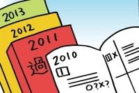 過去問を解くことによって、入試までにそれぞれの科目をどのように勉強すればいいのかがはっきりしてきます。