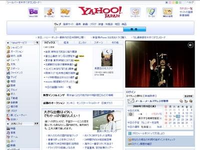 検索ポータルサイトとして日本で最大のユーザー数を誇るYahoo!JAPAN