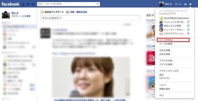 Facebookページ作成のメニュー