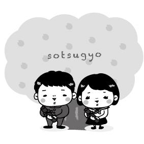 【モノクロ】桜の木の下の学ランとセーラー服の学生カップルです。