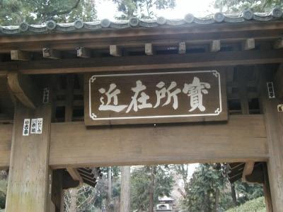 浄智寺総門