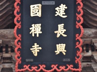 「建長興国禅寺」の扁額