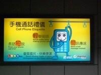 MRTでの携帯電話は「小さい声で」「手短に」「メールで」という看板