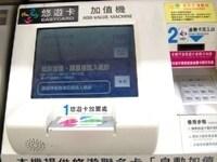 悠遊カー加値機。まず1番の位置に悠遊カーを置きます