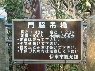 門脇吊橋(3)/ユニークな看板