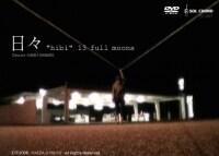"前田真二郎《日々""hibi""13fullmoons》(2005)"