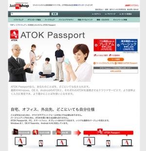 ATOKPassport