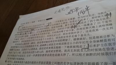 中国語速読