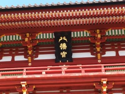 鶴岡八幡宮の楼門に掲げられた扁額。「八」の文字に注目