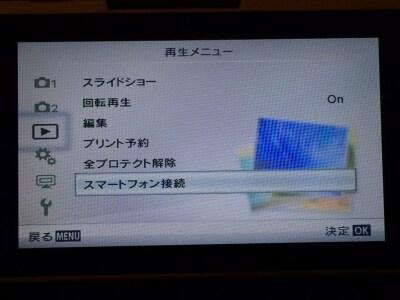 無線LAN機能をオンにするには、デジタルカメラのメニューから「スマートフォン接続」を選択