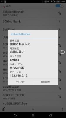 FlashAirとスマートフォンが無線LAN接続した画面