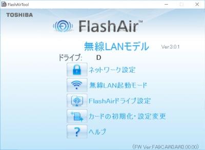 FlashAir設定ソフトウェア