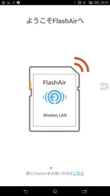 東芝製アプリ「FlashAir」
