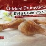 骨付き鶏。