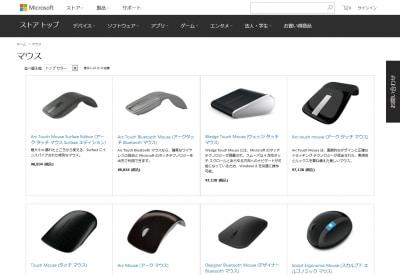 マウスもキーボードも選びたい放題だ。