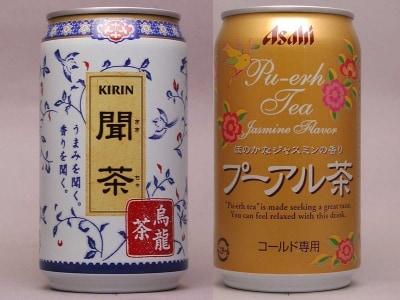 キリン聞茶、アサヒプーアル茶