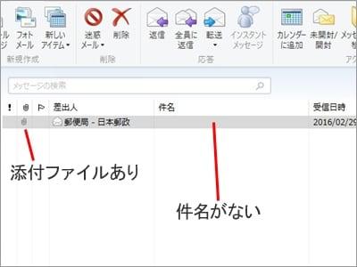 ポイントは、メールの件名がブランクで添付ファイルがある