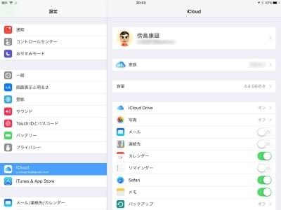 iCloudの設定画面