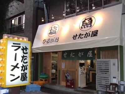せたが屋駒沢本店。昼は塩ラーメン、夜は魚介系醤油ラーメンを提供する「二毛作スタイル」の先駆け的存在