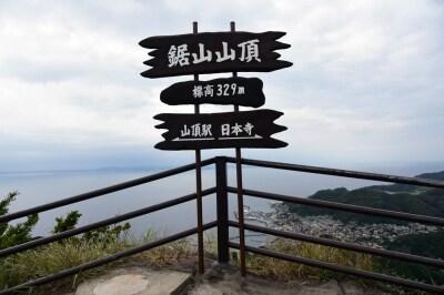 山頂駅の展望台付近に「鋸山山頂(標高329m)」と書かれた標識が設置されていて紛らわしいが、鋸山の山頂(一等三角点)は別の場所にある
