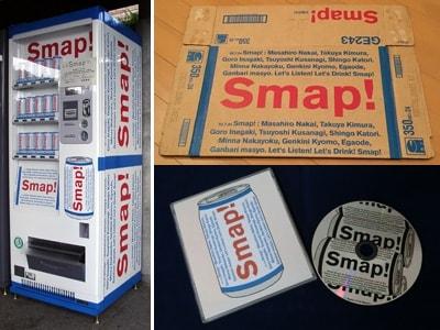 ドリンクスマップの自販機、箱、CD