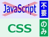 JavaScriptは使わずにCSSで作成できる