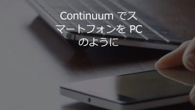 マイクロソフトが進めるContinuumという取り組み