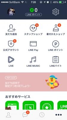 「・・・(その他)」画面の上にある「設定」をタップ(iPhone/Androidによって「設定」マークの位置は少し違います)