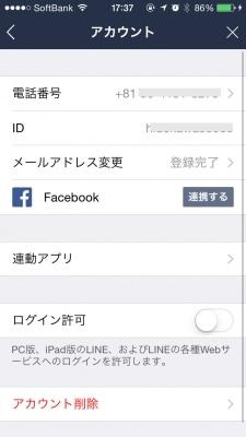 登録が終わると「アカウント」画面の項目名が「メールアドレス変更」に変わる