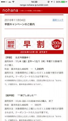 12月1日午前11:59までの注文は「早割」として基本料金が200円割引されます。