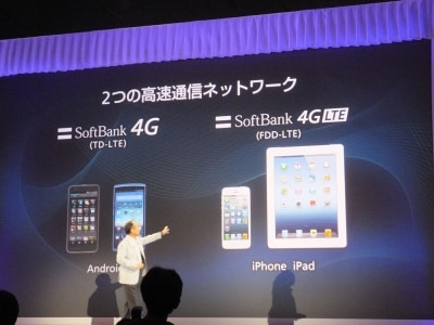 iPhone向けのFDD-LTE、Android向けのTDD-LTE(TD-LTE)と、2つのLTEを提供
