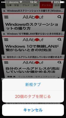 iOS10,Safari,タブ