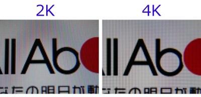 4Kと2Kの違い(イメージ)