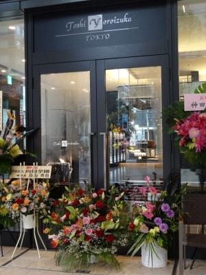「トシ・ヨロイヅカ東京」の店舗入り口