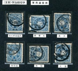 菊切手10銭の電信消