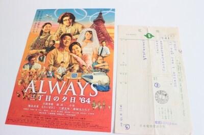映画「ALWAYS64」で登場する電報