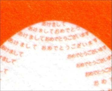 「おめでたい卵」に隠されたマイクロ文字
