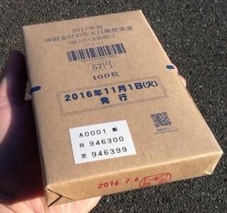 山口県の陶簡易郵便局で購入した「A0001組」の年賀はがき