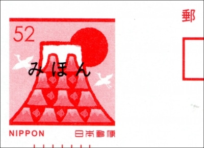 2017年用年賀状「富士山づくし2017」のみほん字入り