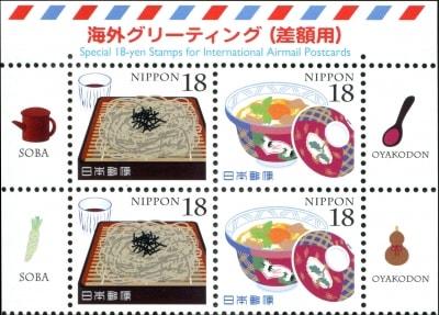 海外グリーティング切手の「そば」と「親子丼」18円